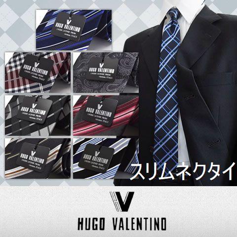 【冬物入荷】2本お買い上げいただきましたらメール便送料無料(※代引き有料)HUGO VALENTINO スリムネクタイ HFS-SET【300】 【期間限定】 選べる2本!1本2,850円! silk necktie 高品質※送料は購入後お値段訂正いたします。