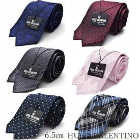秋物入荷 HUGO VALENTINOスリムネクタイ/HFS-slim-set/221//シルク100%/ネクタイ ブランド/ジャガード