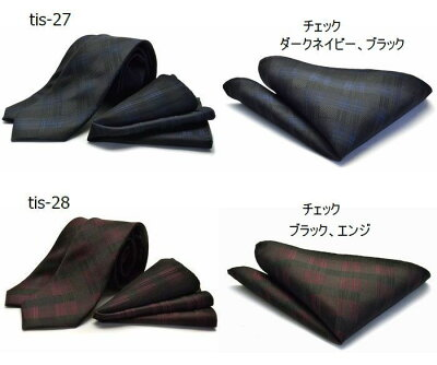 ブランドネクタイ(6.5cm幅)HUGOVALENTINO/tis-h-21setスリムネクタイ&ポケットチーフ2点SET高品質ネクタイシルクSilkNecktie532P19Mar16