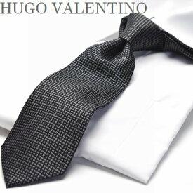 【HUGO VALENTINO】ネクタイ/モノトーン/TYPE-E-110/ブラック/グレー/格子柄