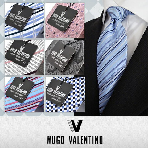 ☆HUGO VALENTINO☆20柄から選べる/新柄ネクタイ!ネクタイの専門店 【ネクタイ ブランド シルク】