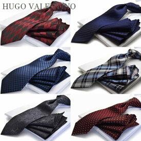 ブランド ネクタイ (8cm幅)ポケットチーフ 【HUGO VALENTINO】シルク