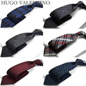 ブランドネクタイ20柄【A21】HUGO VALENTINO ネクタイ ブランド 2本ご購入のお客様は送料無料(メール便)1本3,000円 silk Necktie【代引き不可】※送料は購入後お値段訂正いたします。