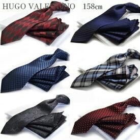 超ロングネクタイ (8cm幅 158cm)ポケットチーフset /長い ネクタイ HUGO VALENTINO高品質 シルク100%