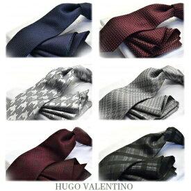 秋物入荷 ブランド ネクタイ(8cm幅)&ポケットチーフ /SET/21HUGO VALENTINO/Silk/Necktie/高品質/シルク100% /プレゼント