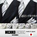 MICHIKO LONDON 超ロングサイズ158cm ポケットチーフ&ネクタイSET m-cpn-160 贈り物としても喜ばれております! ネクタイ フォーマ...