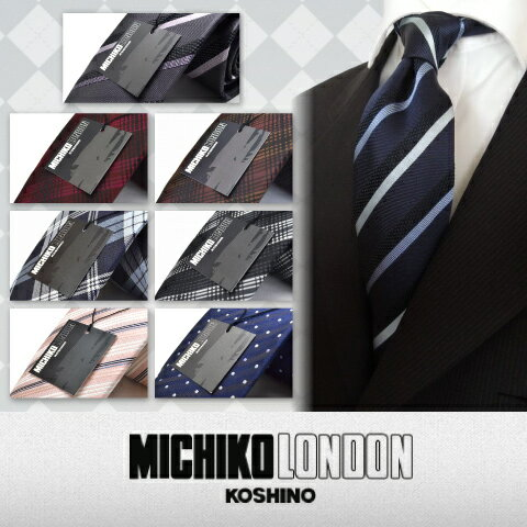 【冬物入荷】ミチコロンドン ネクタイ ブランド シルク 新柄入荷 【G】 MICHIKO LONDON ブランドネクタイ 高品質 Silk Necktie 【日本製】