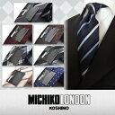 ミチコロンドン ネクタイ ブランド シルク 新柄入荷 【G】 MICHIKO LONDON ブランドネクタイ 高品質 Silk Necktie 【日本製】
