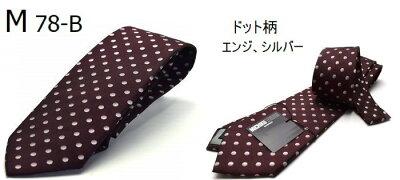 【シルク】100%ネクタイ【日本製】MICHIKOLONDON(M-78-Y)
