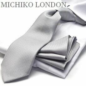 秋物入荷 フォーマル グレー/ポケットチーフ&ネクタイSET 慶事用 礼装 結婚式 ネクタイ シルク ブランド 結婚式 披露宴 パーティーに   silk Necktie formal 高品質シルク100% シルバーグレー la-cpn-34日本製