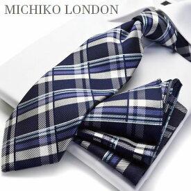 ネクタイ チーフ付 ブランド【MICHIKO LONDON】MHT-14