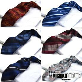 ミチコロンドン MICHIKO LONDON ネクタイ ブランド シルク Necktie MICHIKO-SET-I
