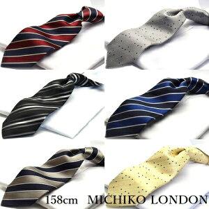 【限定品】 超ロングネクタイ 158cm MICHIKO LONDON C-LON-P 【21】 ブランド シルク ネクタイ silk necktie 【楽ギフ_包装】【12awFashion8_mf】【RCP1209mara】【RCP】【silk】532P19Mar16
