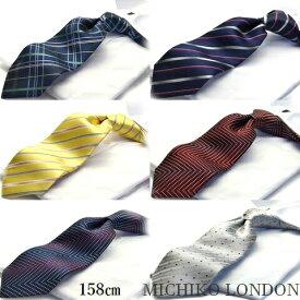 秋物入荷 長いネクタイ/ミチコロンドン/P/ MICHIKO LONDON ブランドネクタイ silk necktie 高品質 シルク100%  ネクタイ ブランド /RCP1209mara/楽ギフ_包装/M-C-LON-P