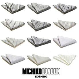MICHIKO LONDON シルク100%ポケットチーフブランド/シルバー/グレー/フォーマル結婚式、披露宴などフォーマルにも普段使いでもOK 卸だからできる品揃え  MICHIKO -PO 02P02jun13/日本製/
