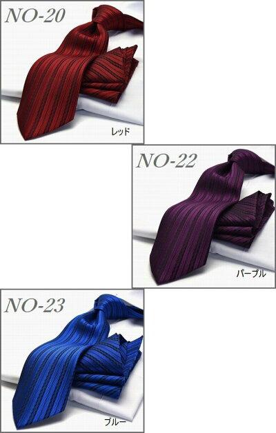 MICHIKOLONDONブランドネクタイチーフ&ネクタイSET同柄ポケットチーフ付きで目立ちます!贈り物としても喜ばれております!ネクタイ結婚式フォーマルブランドシルクギフト無地ネクタイ日本製silknecktieP14Nov15