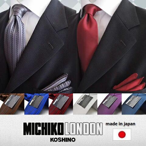 【冬物入荷】MICHIKO LONDON ブランドネクタイ チーフ&ネクタイSET 同柄ポケットチーフ付きで目立ちます! 贈り物としても喜ばれております! ネクタイ 結婚式 フォーマル ブランド シルク ギフト 無地ネクタイ 日本製 silk necktie P14Nov15