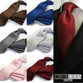 MICHIKO LONDON ブランドネクタイ チーフ&ネクタイSET 同柄ポケットチーフ付きで目立ちます! 贈り物としても喜ばれております! ネクタイ 結婚式 フォーマル ブランド シルク ギフト 無地ネクタイ 日本製 silk necktie P14Nov15