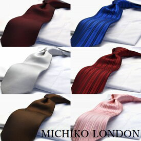 秋物入荷 ネクタイ ブランド MICHIKO LONDON 無地 M-MUKset フォーマル 結婚式 披露宴 普段使いでもOK 卸だからできる品揃え   日本製 silk Necktie