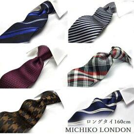 超ロングネクタイ 160cm 【MICHIKO LONDON】 L-MLK 【501】 ブランド シルク 長い ネクタイ silk necktie