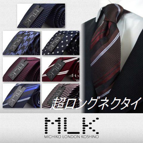 超ロングネクタイ 160cm 【MICHIKO LONDON】 L-MLK 【501】 ブランド シルク ネクタイ silk necktie 【楽ギフ_包装】【12awFashion8_mf】【RCP1209mara】【RCP】【silk】