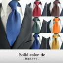 日本製 選べる23COLOR! 無地ジャガードネクタイ ネクタイ necktie 3本ご購入でメール便送料無料 (代引き不可) 購入後送料訂正いたします