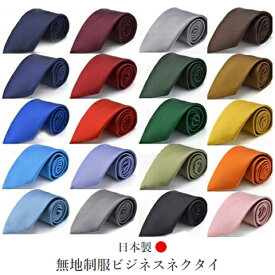 日本製/選べる23COLOR! 無地ネクタイ 3本ご購入でメール便送料無料 (代引き不可) 購入後送料訂正いたします