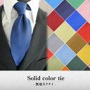 無地カラー ネクタイ 選べる15COLOR3本ご購入いただきましたら送料無料(※ポストイン)訂正します!!※代引き送料有料