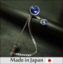 ラペルピン/チェーン付き/メンズ【飾りピン】LAPEL-40-Y/ブルー/サファイア日本製