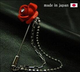 ラペルピン/チェーン付き/飾りピン/12awFashion8_mf/RCP1209mara日本製