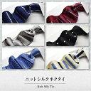 【ニットメッシュタイ】RBN-silk-set高品質シルク100%ネクタイ!!ニットネクタイ/デザイン柄
