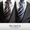 ワンタッチ ネクタイ クイックネクタイ らくらくネクタイ ギフト figt necktie【801】結ぶ手間なし 忙しい朝に時間短…