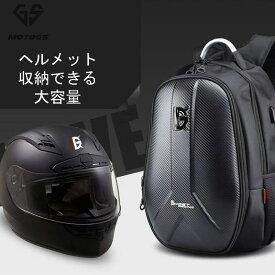 バイク用 ツーリング リュックサック バックパック ヘルメットバッグ 高コスパ USB充電