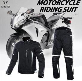 バイク用 メンズ ジャケット&パンツ上下セット オールシーズン通用 プロテクター付き 保護力 防水 防寒 防風 通気性 送料無料