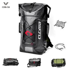 バイク用 ツーリング 上質 完全防水バッグ リュック 登山用 釣り 大容量 アウトドア 防災 バッグ リュックサック PVC