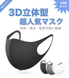 洗える マスク 花粉症 風邪予防 男女兼用 ポリエステル ポリウレタン 立体型 個包装 4色選択可 50枚セット 送料無料