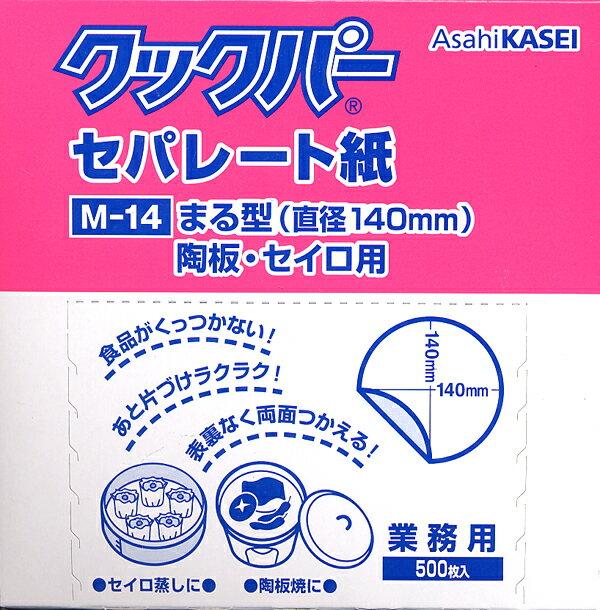 せいろ敷き紙に!クックパーセパレート紙丸型 M-14(直径14cm)500枚入【RCP】【店頭受取対応商品】
