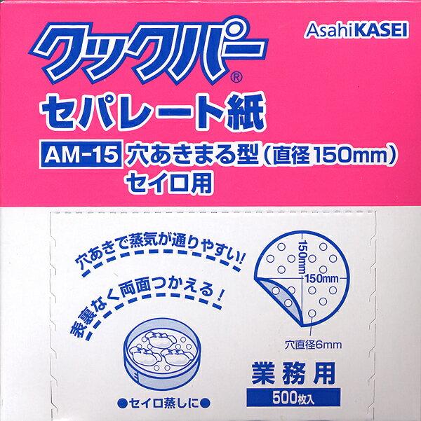 せいろ敷き紙に!クックパー穴あきセパレート紙丸型 AM-15(直径15cm)500枚入【RCP】【店頭受取対応商品】