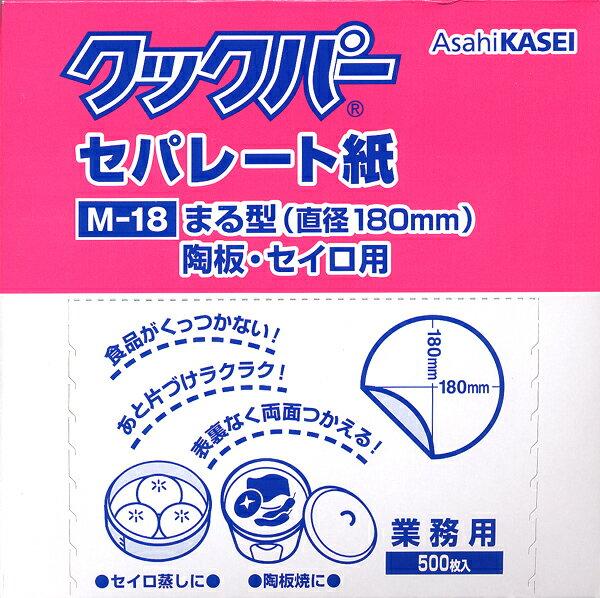 せいろ敷き紙に!クックパーセパレート紙丸型 M-18(直径18cm)500枚入【RCP】【店頭受取対応商品】