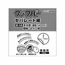 せいろ敷き紙に!クックパーセパレート紙丸型 M-14(直径14cm)100枚入【RCP】【店頭受取対応商品】