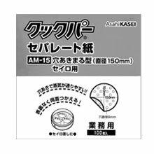 せいろ敷き紙に!クックパー穴あきセパレート紙丸型 AM-15(直径15cm)100枚入【RCP】【店頭受取対応商品】