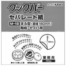 せいろ敷き紙に!クックパーセパレート紙丸型 M-18(直径18cm)100枚入【RCP】【店頭受取対応商品】