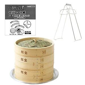 照宝 中華せいろ 竹製 蒸し板ツェンカセット φ21cm【RCP】【店頭受取対応商品】