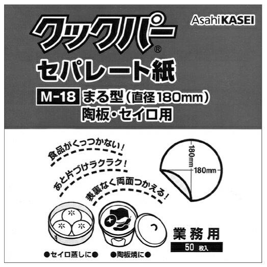 せいろ敷き紙に!クックパーセパレート紙丸型 M-18(直径18cm)50枚入【RCP】【店頭受取対応商品】