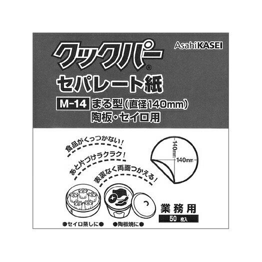 せいろ敷き紙に!クックパーセパレート紙丸型 M-14(直径14cm)50枚入【RCP】【店頭受取対応商品】
