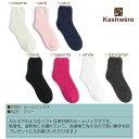 【あす楽】カシウェア ルームソックス 靴下 Kashwere Solid Socks AS-06-09-99 ルームウェア 部屋着 マイクロファイバー ギフト ...