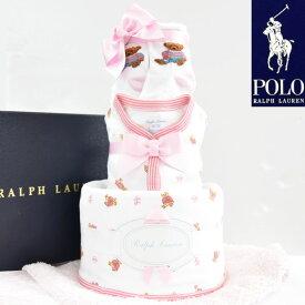 おむつケーキ 女の子ラルフローレン カバーオール ブランケット  ベビー 出産祝い