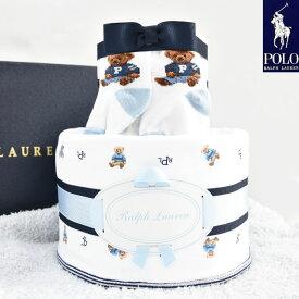 【あす楽対応】おむつケーキ 男の子 ラルフローレン ブランケット ベア靴下 ベビー出産祝い