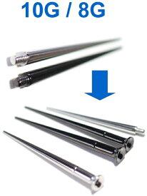 ボディピアス エキスパンダー 拡張器 インターナル ダブルフレア アイレット インサッション 2.5mm(10G) 3mm(8G) サージカルステンレス