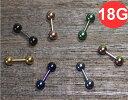 【ボディピアス】18G カラーストレートバーベル/316Lサージカルステンレス/ゴールド/ブラック/ダークブルー/ライトブ…